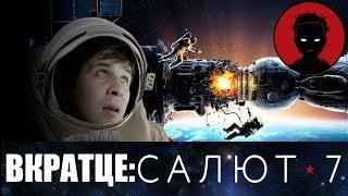 Салют-7 [ВКРАТЦЕ] - мнение о фильме