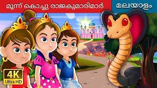 മൂന്ന് കൊച്ചു രാജകുമാരിമാർ | Three Little Princesses in Malayalam | Malayalam Fairy Tales