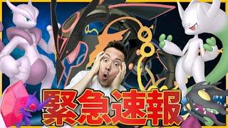 【速報】メガミュウツーX&Y!?メガレックウザ!メガ大量追加+新機能の考察!?【ポケモンGO】