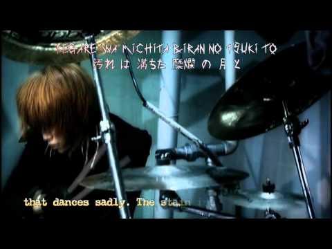 [NMND] Dir en Grey - Obscure  (ENG-SUB) Karaoke