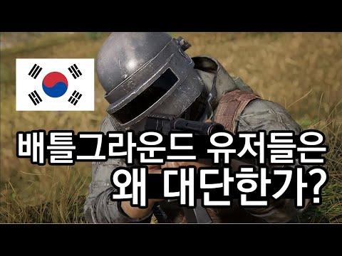 한국 배틀그라운드 유저들은 왜 대단한가?