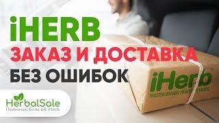 iHERB Первый Заказ и Регистрация 2019 💚 | Подробная Инструкция по сайту Айхерб для новичков