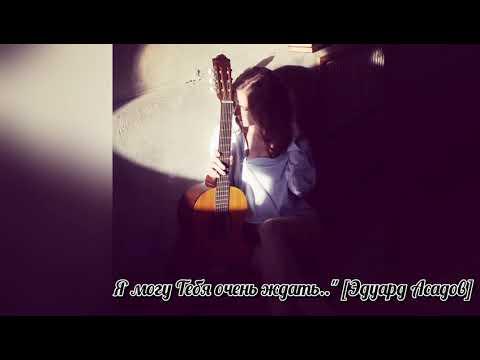 Я могу Тебя очень ждать.. стихи Эдуарда Асадова