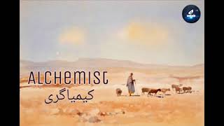 The Alchemist (Urdu) - Kimiyagiri - Trailer