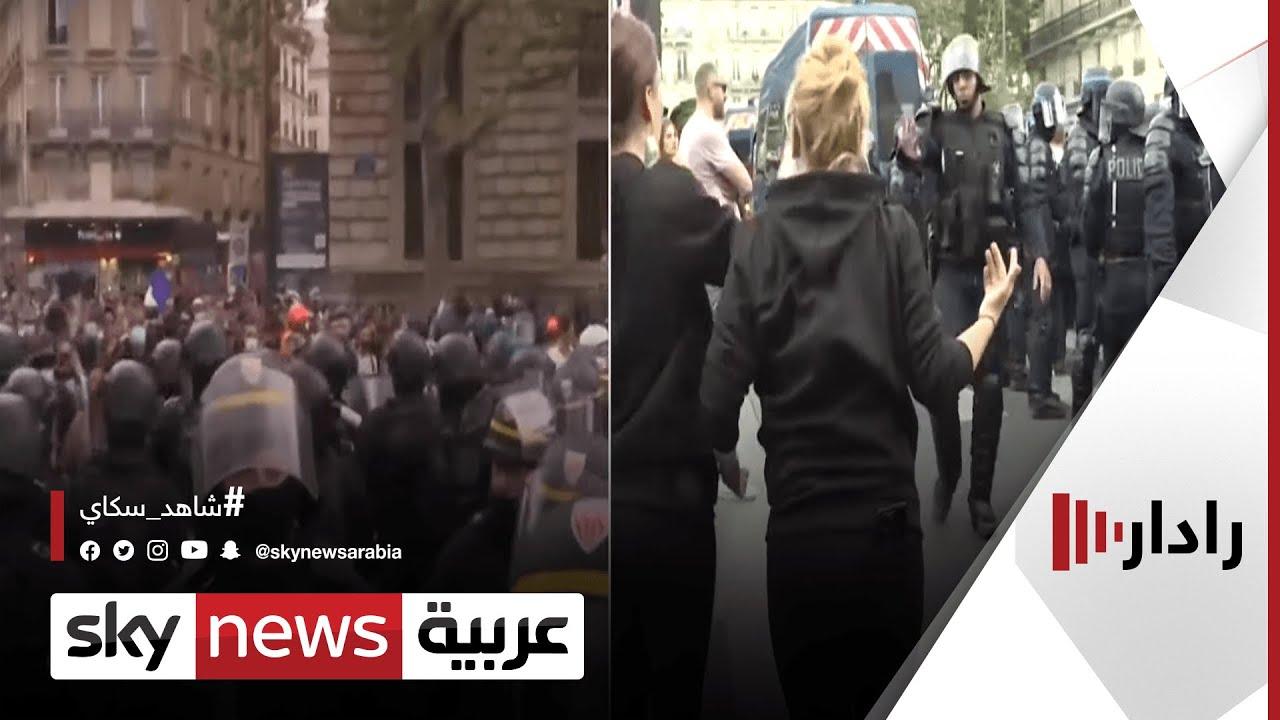 مئات المتظاهرين في باريس ضد تصريح كورونا | #رادار  - 01:54-2021 / 8 / 1