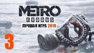 METRO EXODUS - ЛУЧШАЯ ИГРА 2019! - 3 серия - ОПАСНАЯ ДРЕЗИНА и ЧУДНАЯ ВЕСНА