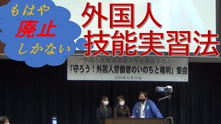 集会実行委員会/日本労働組合総連合会(連合)、移住者と連帯する全国ネットワーク(移住連)、在日ビルマ市民労働組合(FWUBC)、ものづくり産業労働組合JAM、外国人 ...