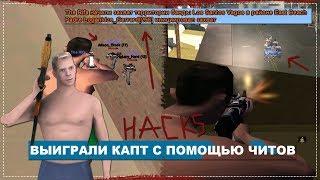 ВЫИГРАЛИ КАПТ С ЧИТАМИ НА ADVANCE RP! / GTA SAMP