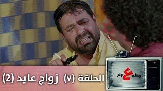 وطن ع وتر 2019 - زواج عايد 2 - الحلقة السابعة 7