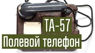 Телефонный аппарат ТА-57. Военный телефон. Проводная связь в полевых условиях.(Полевой телефонный аппарат ТА-57. Демонстрация работы телефона в полевых условиях по проводу П-274М