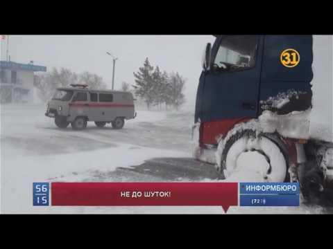 В Восточном Казахстане метель едва не стала причиной трагедии
