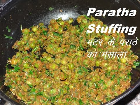 Matar Paratha Stuffing in different way - 3 steps of preparing Peas Stuffing for Paratha Part 1