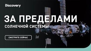 Эволюция ракетной техники | Сквозь время и пространство | Discovery Channel
