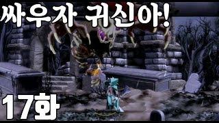 [가디언] 싸우자 귀신아! | 아름다운 액션 RPG! 더스트 언 엘리시안 테일 플레이! -17화-