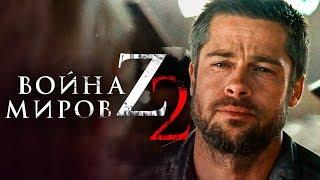Война миров Z 2 [Обзор] / [Тизер-трейлер 3 на русском]