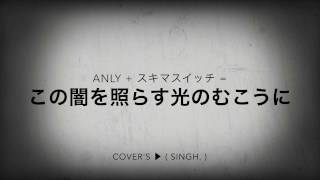 Cover singer ▷  ( Singh. ) 大阪を中心にLIVE活動中。 Twitter ▷      ...