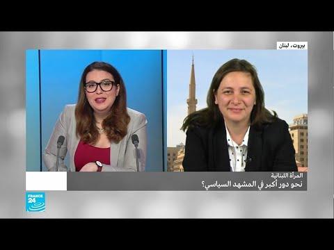 المرأة اللبنانية.. نحو دور أكبر في المشهد السياسي؟  - 16:23-2018 / 4 / 20