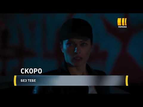 Детективная мелодрама «Бeз тeбя» (2021) 1-16 серия из 16 HD