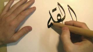 (Calligraphie Arabe) Mahmoud Bagdadi: Comment tailler un Calame