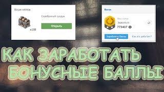 Крутим кейсы от Mail.ru Баллы! | TheDiKDycYT Custom