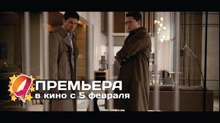 Лофт (2015) HD трейлер   премьера 5 февраля