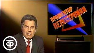 ВРЕМЯ. ПРОЖЕКТОР ПЕРЕСТРОЙКИ. Эфир: 03.08.1988 (1988)