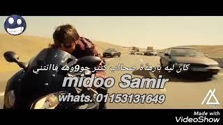 اغنيه عصام صاصا واحمد موزه الحبسه مورهه