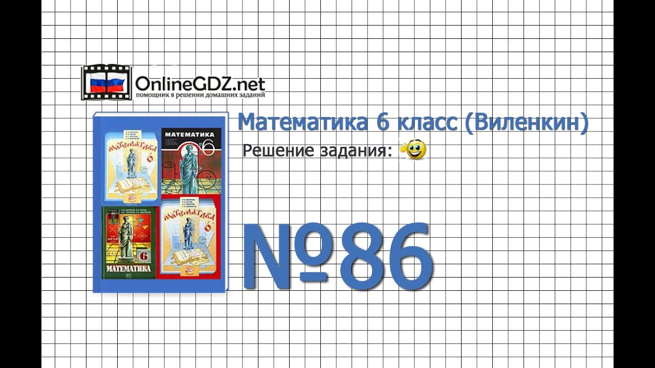 Задача №86. Математика 6 класс виленкин. Youtube.