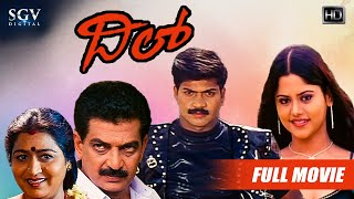 Dil - ದಿಲ್ | Kannada Full HD Movie | Vinod Prabhakar, Darshan, Sridevi | Latest Kannada Movies