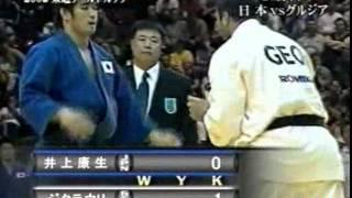 JUDO 2002 World Team Championships: Kosei Inoue 井上 康生 (JPN) - Iveri Jikurauli (GEO)