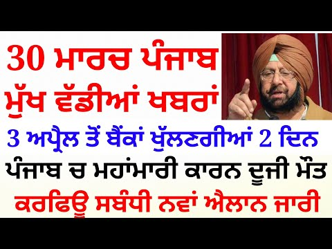 Punjab Today Info || 30 March Punjabi News