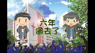 Publication Date: 2020-06-30 | Video Title: 2020仁德天主教小學畢業典禮_回望六年情