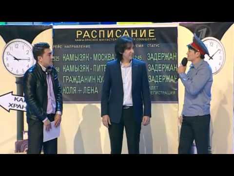 КВН Камызяки - Кай Метов на вокзале