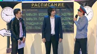 Камызяки — Кай Метов на вокзале СТЭМ