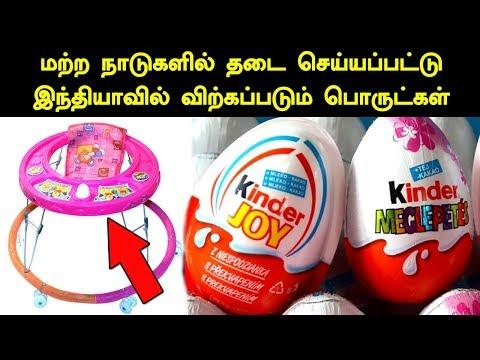 மற்ற நாடுகளில் தடை செய்யப்பட்டு இந்தியாவில் விற்கப்படும் பொருட்கள்! Products Banned Abroad