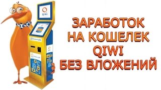Заработок в интернете на кликах qiwi