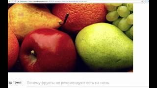 Вредно ли кушать фрукты на ночь. Какие фрукты можно есть на ночь