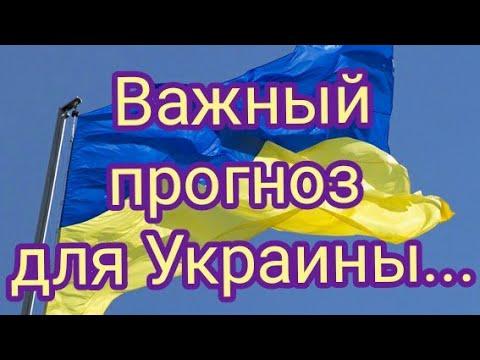 Осень в Украине...Может быть жаркой... Таро прогноз.