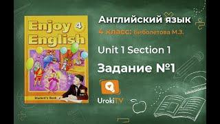 Unit 1 Section 1 Задание №1 - Английский язык
