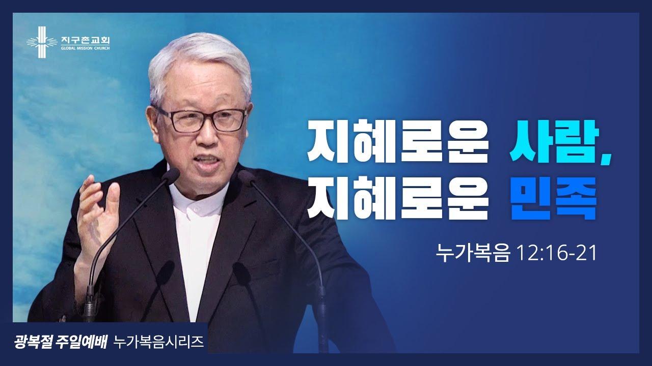 [지구촌교회] 광복절 주일예배 | (34) 지혜로운 사람, 지혜로운 민족 | 이동원 원로목사 | 2021.08.15