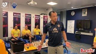ลุงเนวิน และโค้ช พูดกับนักเตะหลังจบเกม (TTL-24) บุรีรัมย์ ยูไนเต็ด 6-0 ราชบุรี เอฟซี
