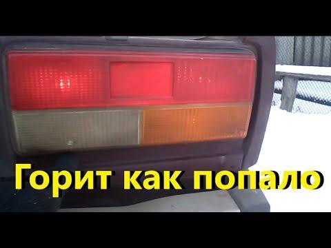 Задние фонари ваз 2107 горят как гирлянда  Ремонт задних фонарей  ВАЗ.