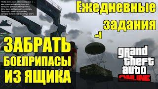 GTA 5 Online Ежедневные задания День 3 Забрать боеприпасы из ящика