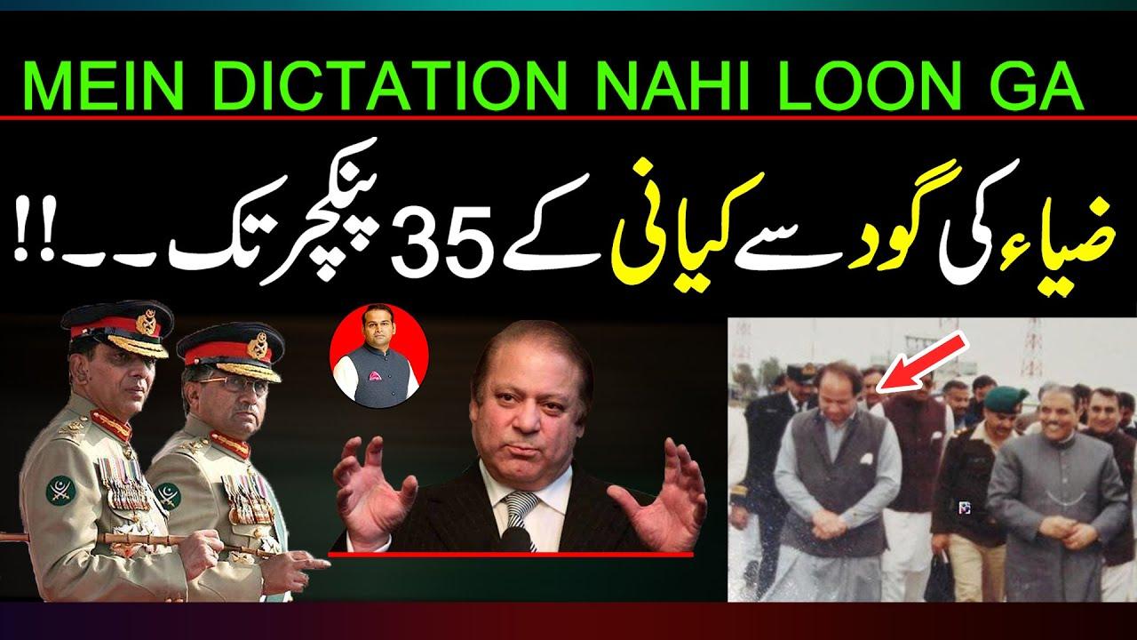 Mein Dictation Nahi Loon Ga..!