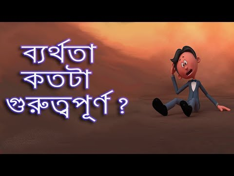 FAILURE IS ALSO IMPORTANT | BANGLA & BENGALI MOTIVATIONAL VIDEO | TEAM TGP