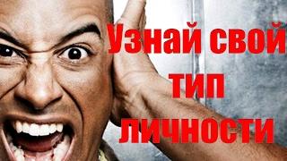 ТЕСТ ПО 7 КАРТИНКАМ УЗНАЙ СВОЙ ТИП ЛИЧНОСТИ