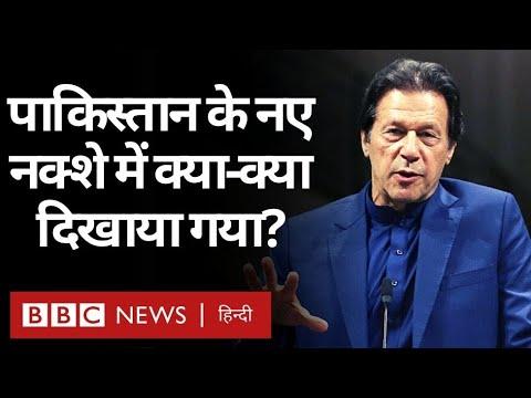 Pakistan ने नए Political Map में Jammu , Kashmir , Ladakh और Junagadh को दिखाया गया (BBC HINDI)