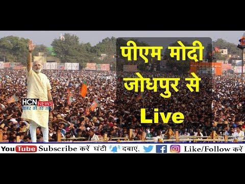HCN Live- PM Modi Live From Jodhpur, Rajasthan/ Rajasthan Election 2018 / Modi Live Speech/ HCN News