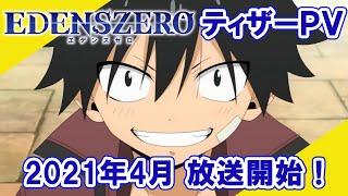Watch Edens Zero Anime Trailer/PV Online