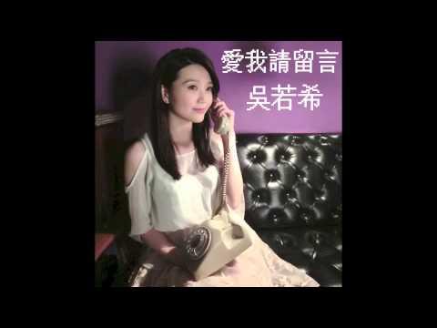 吳若希 Jinny Ng - 愛我請留言 Swipe Tap Love (劇集